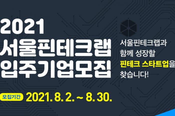 서울핀테크랩 신규 입주기업 모집(2차)