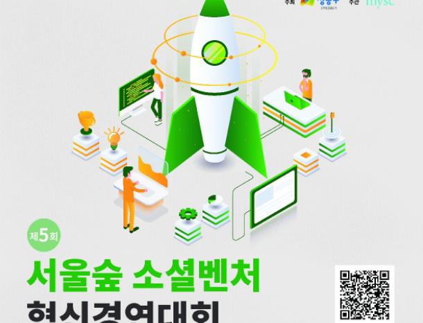 제5회 소셜벤처 혁신경연대회 참가기업 모집