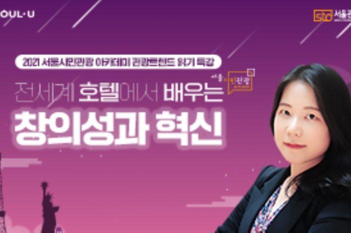 서울시민관광 아카데미, 관광 트렌드 특강 읽기
