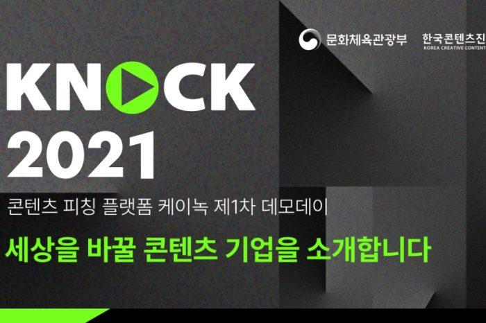 [한국콘텐츠진흥원] KNock 2021 제1차 데모데이