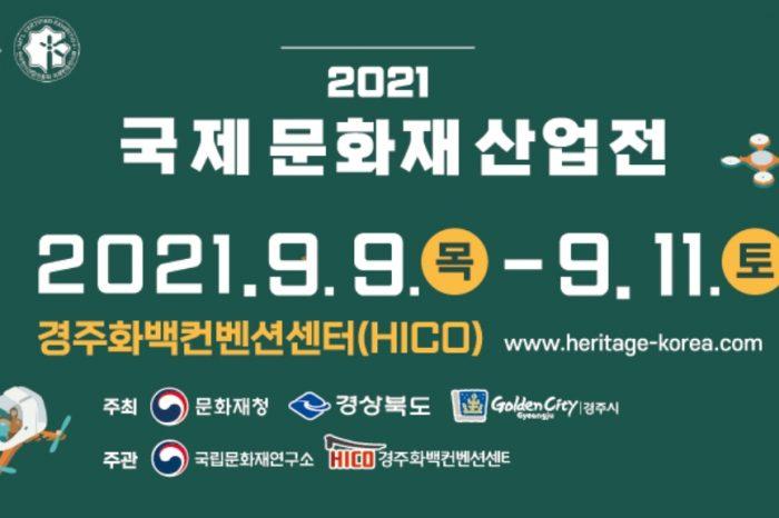 2021 국제문화재산업전 문화재 스타트업 IR 피칭 참가업체 모집