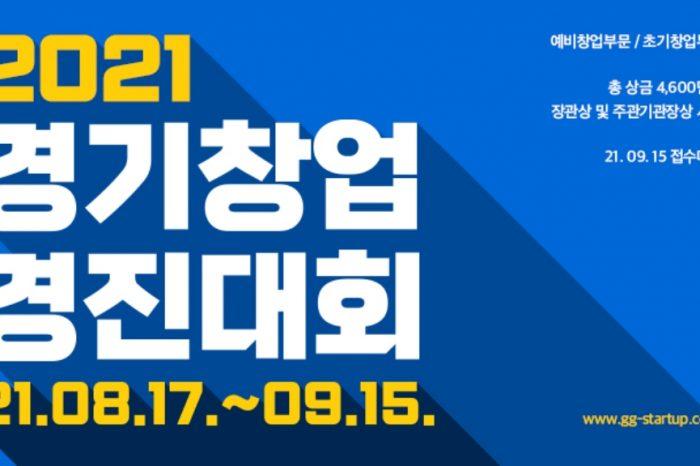 2021 경기창업 경진대회 개최