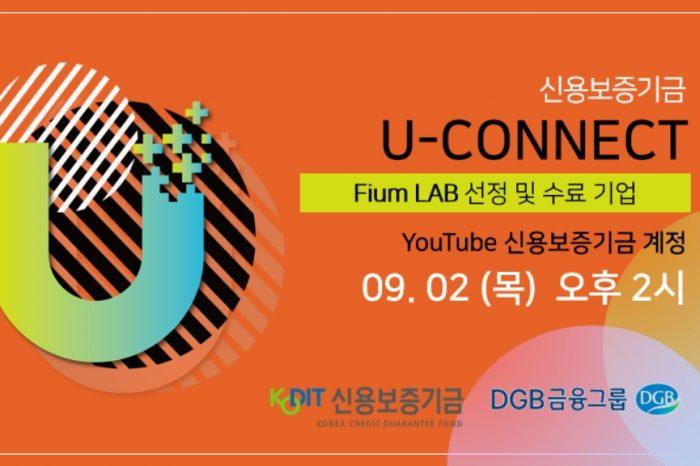 신용보증기금 U-CONNECT - 「FIUM LAB」전용관 IR피칭