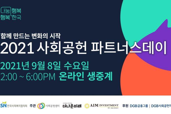 2021 사회공헌 파트너스데이 개최