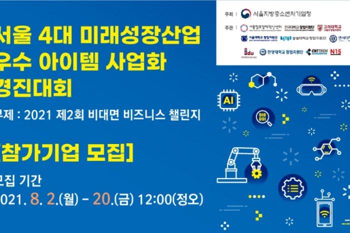 서울 4대 미래성장산업 우수 아이템 사업화 경진대회