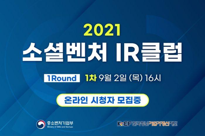 2021 소셜벤처 IR클럽 개최 (1회차)