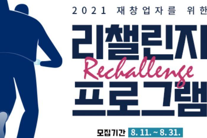 2021년 재창업자를 위한 리챌린지 프로그램