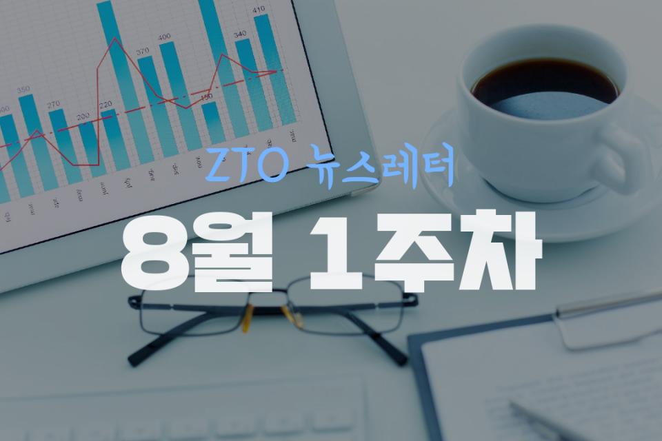 [8월 1주차] ZTO뉴스레터