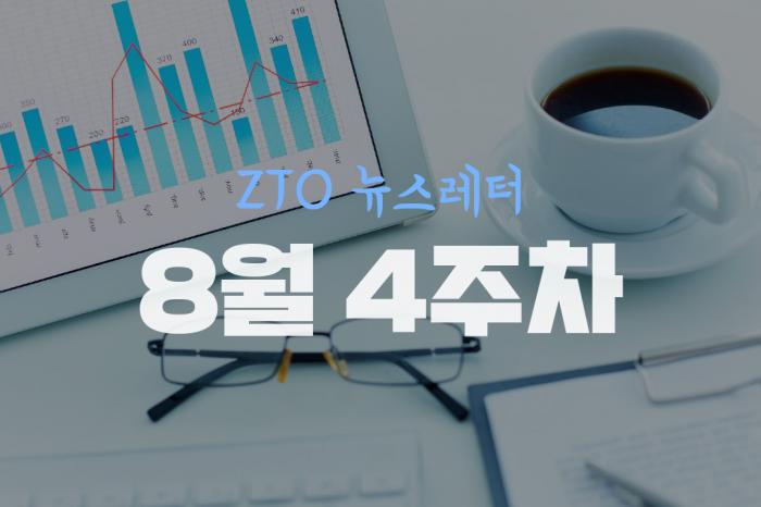 [8월 4주차] ZTO뉴스레터