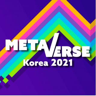 2021 메타버스 코리아(Metaverse Korea) 참가 기업 모집