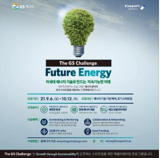 [GS에너지 X Bluepoint Partners] 에너지 분야 테크 스타트업 엑셀러레이팅 프로그램 모집