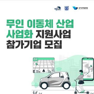 2021년 경기경제자유구역 입주(예정), 무인 이동체 기업 사업화 지원 프로그램 참가 기업 모집