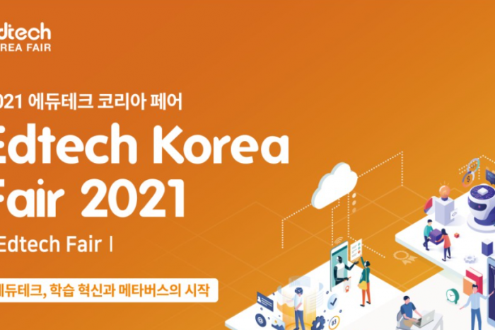 [2021 에듀테크 코리아 페어] 진행 9/14 ~ 9/16 교육부, 산업통상지원부 주최