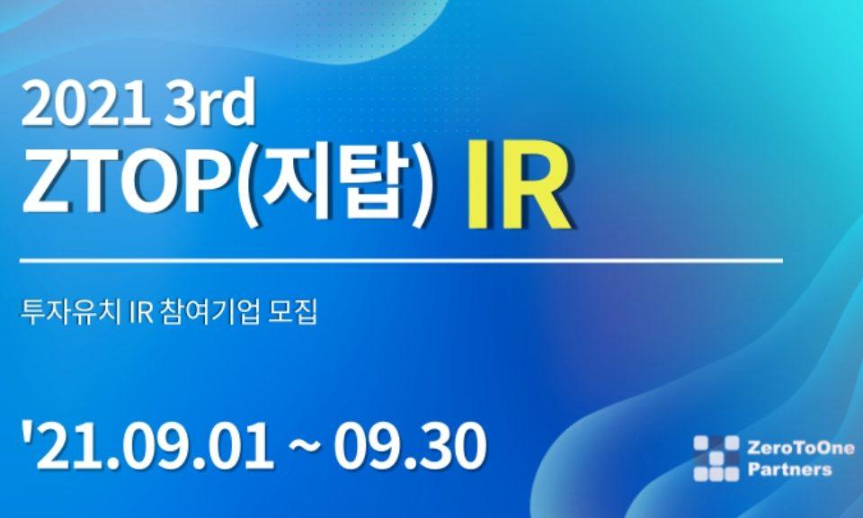 제로투원파트너스, 투자 지원프로그램 '2021 3rd 지탑(ZTOP) IR' 개최