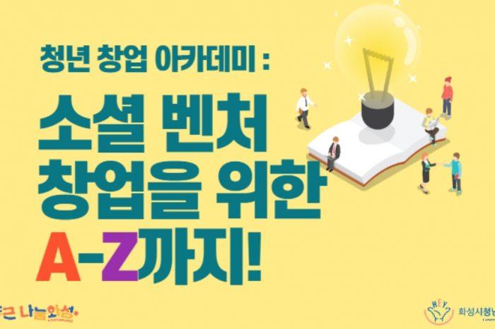 청년 창업 아카데미 : 소셜 벤처 창업을 위한 A-Z까지!
