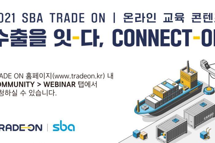 SBA TRADE ON 온라인 교육 콘텐츠 <수출을 잇-다, Connect on>