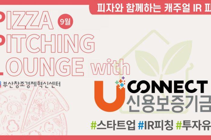 9월 마지막 주 PPL(Pizza Pitching Lounge) X 신용보증기금 IR피칭 라운지 개최