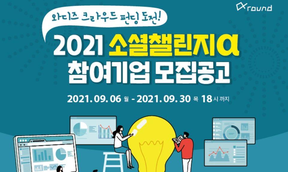 2021 소셜챌린지α-크라우드펀딩 도전 기업 모집