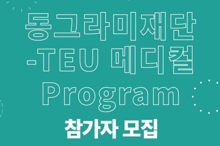 동그라미재단-TEU 메디컬 프로그램 (메디컬 비즈니스 혁신가 과정)