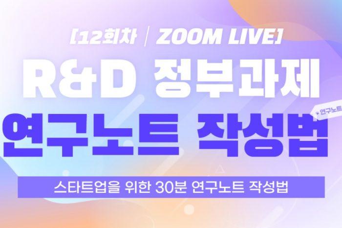 스타트업 정부과제 연구노트 작성법, 구노 활용법 강연 개최 예정