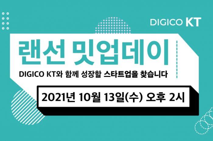 KT, 스타트업 랜선 밋업데이 개최 예정