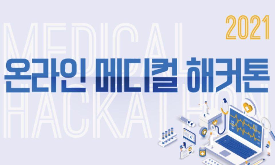 『2021 온라인 메디컬(Medical) 해커톤』개최(~9/30)