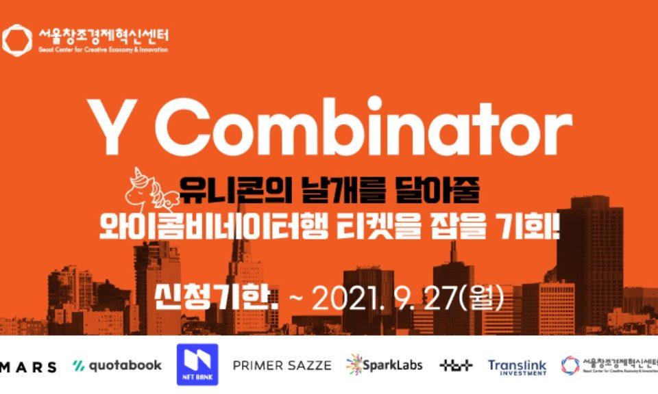 서울창조경제혁신센터, Y Combinator 도전 스타트업 모집