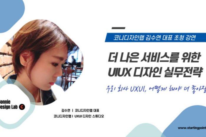 더 나은 서비스를 위한 UXUI 디자인 실무 전략