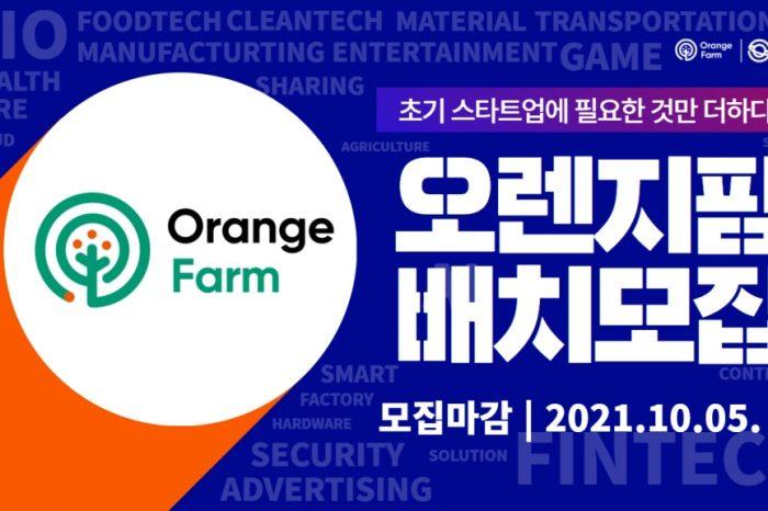 초기스타트업 지원 프로그램 '오렌지팜' 배치 모집