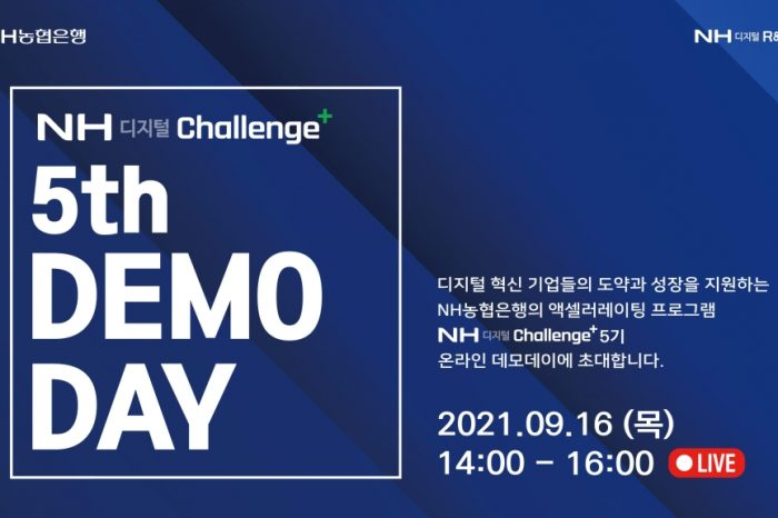 NH디지털Challenge+5기 데모데이 개최