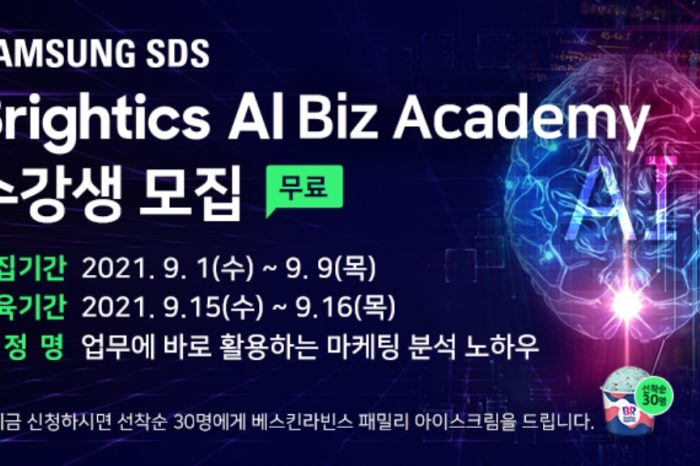 삼성SDS AI 비즈니스 아카데미 (with Brightics AI)
