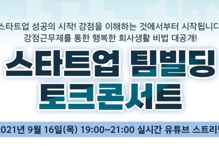 스타트업 팀빌딩 토크콘서트 개최