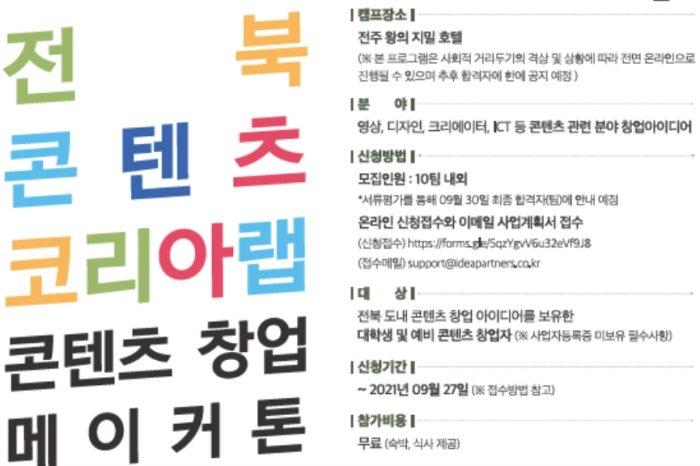 2021 전북콘텐츠코리아랩 콘텐츠 창업 메이커톤 개최