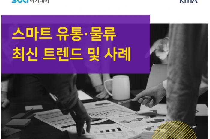 SBA 아카데미, 스마트 유통, 물류 최신 트렌드 및 사례 웨비나 개최
