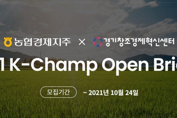 K-Champ Open Bridge with 농협경제지주의 참여 기업모집