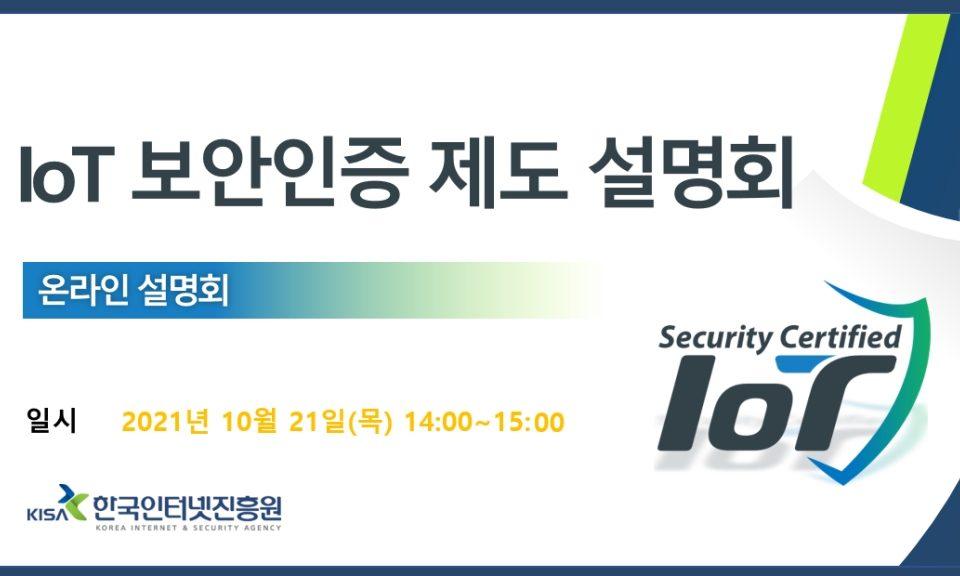 IoT 보안인증제도 설명회 개최 예정