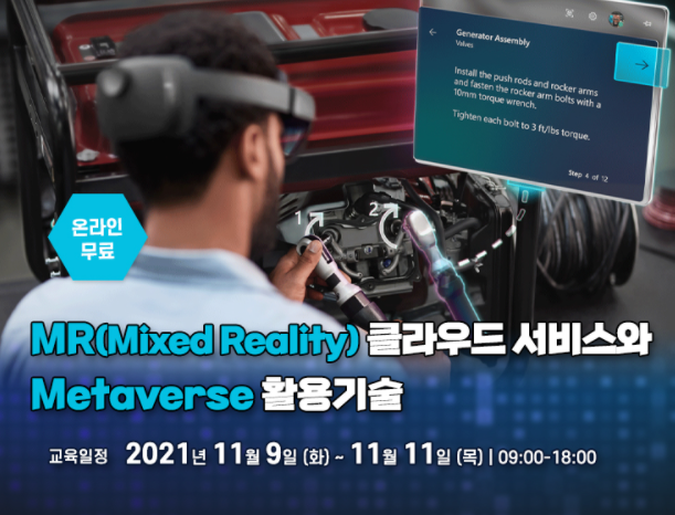 XR 캠퍼스, MR(Mixed Reality) 클라우드 서비스와 Metaverse 활용기술 강연 개최