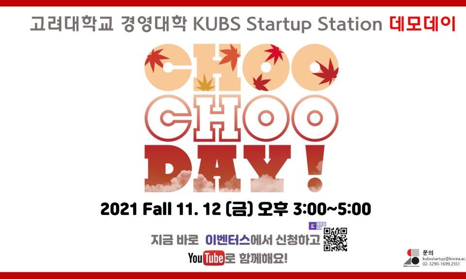 고려대학교 경영대학 스타트업 연구원 2021 Fall CHOO CHOO Day 개최