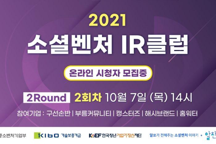 2021 소셜벤처 IR클럽 2Round - 2회차 10월 7일 개최