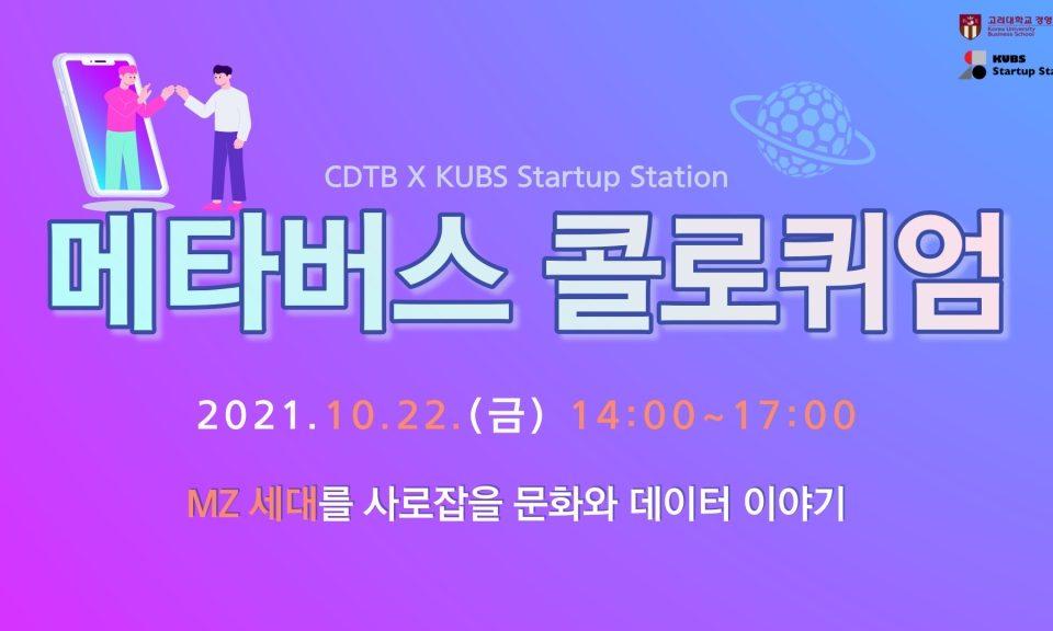 [KUBS Startup Station] 메타버스 콜로퀴엄 개최한다