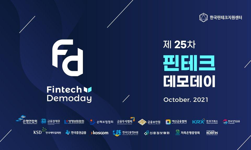 제 2의 핀다를 찾아서, 한국핀테크지원센터, 제25회 핀테크 데모데이 개최한다