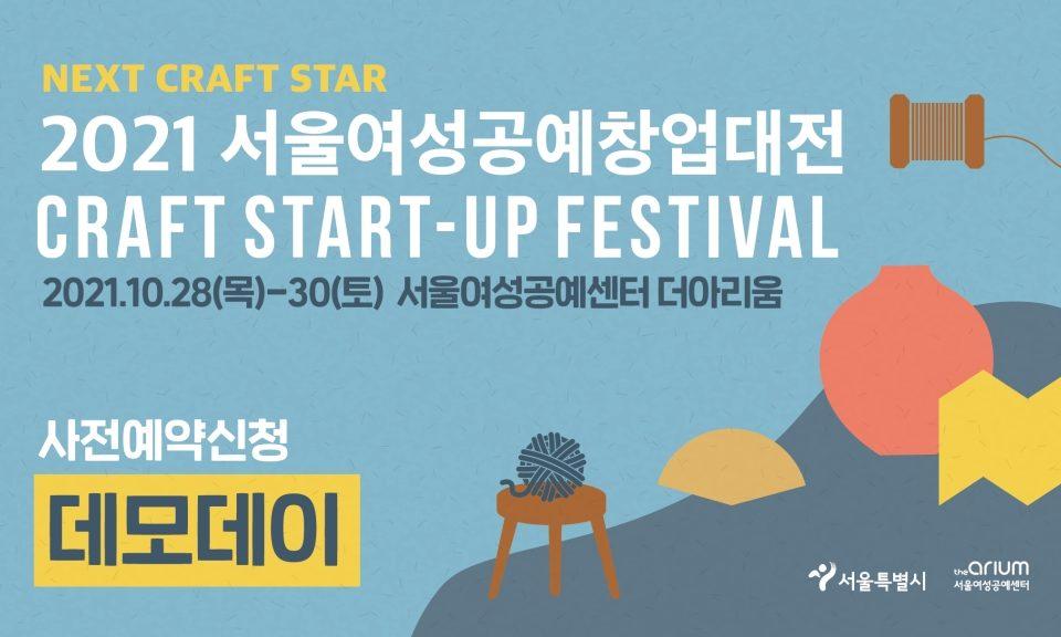 2021 서울여성공예창업대전, 크래프트 스타트업 데모데이 개최한다