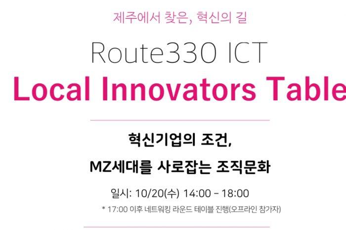 제주에서 찾은 혁신의 길, Local Innovators Table