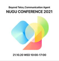 SKT, 인공지능 플랫폼 누구 5주년 NUGU CONFERENCE 2021 개최
