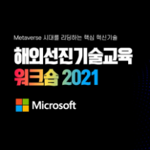 XR 캠퍼스, 해외선진기술교육 워크숍 - Mesh & Cloud (Microsoft) 개최 예정