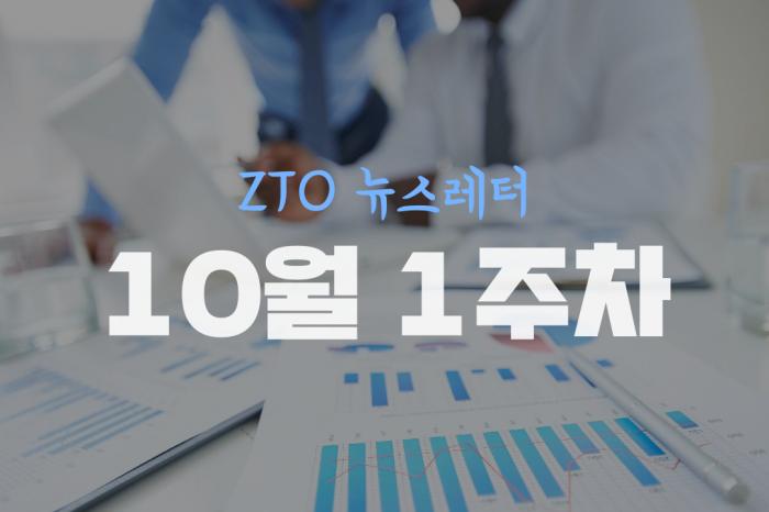 [10월 1주차] ZTO뉴스레터